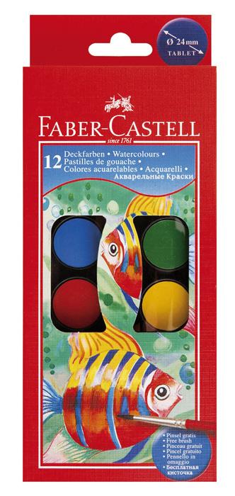 Vodové barvy Faber-Castell - 12 barev / průměr 24 mm